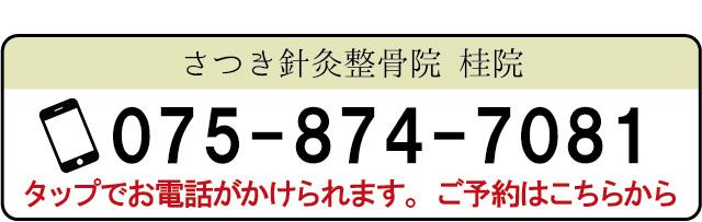 タップでお電話いただけます。桂院TEL075-874-7081