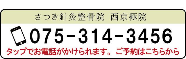 タップでお電話いただけます。西京極院TEL075-314-3456
