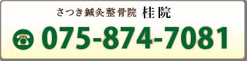 タップでお電話いただけます。 さつき鍼灸整骨院 桂院 Tel:075-874-7081
